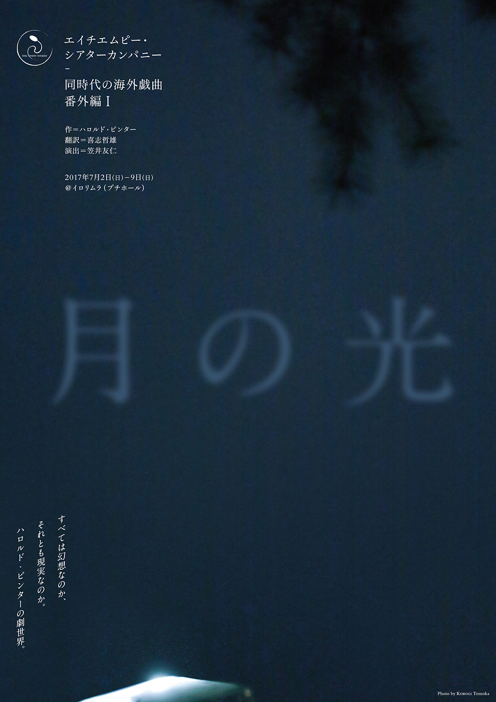 月の光_A4フライヤー_data-01